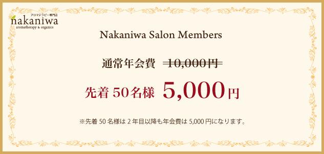 今なら! 通常年会費 5,000 円